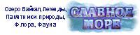 СЛАВНОЕ МОРЕ. ИРКУТСКИЙ ЭКСПРЕСС